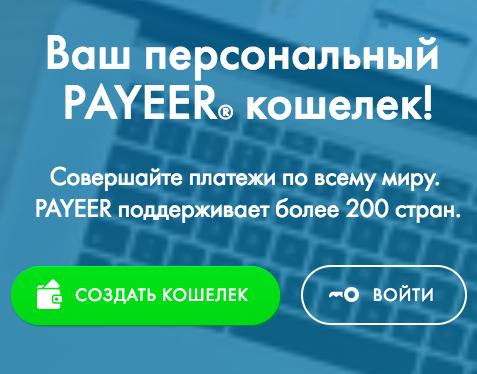 payeer.png